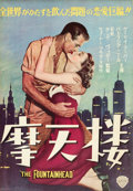 "Movie Posters:Drama, The Fountainhead (Warner Brothers, 1949). Japanese B2 (20"" X 29"")....."