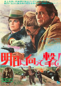 """Movie Posters:Western, Butch Cassidy and the Sundance Kid (20th Century Fox, 1969).Japanese B2 (20"""" X 29"""").. ..."""