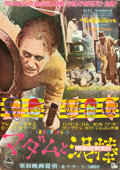"""Movie Posters:Comedy, The Ladykillers (Towa, 1955). Japanese B2 (20"""" X 29"""").. ..."""