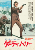 """Movie Posters:Crime, Dirty Harry (Warner Brothers, 1971). Japanese B2 (20"""" X 29"""").. ..."""
