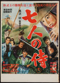 "Movie Posters:Foreign, The Seven Samurai (Toho, 1954). Japanese Roadshow B3 (17.5"" X 25"") Regional Style. Foreign.. ..."