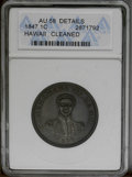 Coins of Hawaii: , 1847 1C Hawaii Cent--Cleaned--ANACS. AU58 Details. NGC Census:(15/73). PCGS Population (45/148). Mintage: 100,000. (#1096...