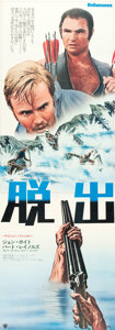 """Movie Posters:Action, Deliverance (Warner Brothers, 1972). Japanese STB (20"""" X 58"""").. ..."""