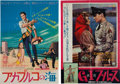 Music Memorabilia:Posters, Elvis Presley Japanese Movie Poster Group (Paramount,1960-63)....(Total: 2 Items)