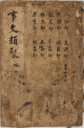 Books:World History, [Chinese Miscellany]. Calligraphic Manuscript of Chinese Miscellaneous Topics, Including Human Relations, Plants, and Clothing...