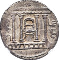 Ancients:Judaea, Ancients: JUDAEA. Bar Kokhba Revolt (AD 132-135). AR sela (27.5mm,14.18 gm, 1h). ...