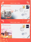 Explorers:Space Exploration, Shenzhou 6 Flown Cover Signed by Fèi Jùnlóng and Niè Haishèng. ...