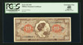 Military Payment Certificates:Series 641, Series 641 $10 PCGS Apparent Extremely Fine 40.. ...