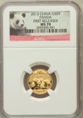 China:People's Republic of China, 2013 China Panda Gold 50 Yuan (1/10th oz), First Releases MS70 NGC. NGC Census: (0). PCGS Population (336)....