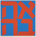 Post-War & Contemporary:Pop, ROBERT INDIANA (American, b. 1928). Ahava: The Hebrew Love,1977. Color Silkscreen. 26-1/4 x 26 inches (66.7 x 66.0 cm)...