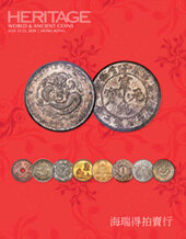 Catalog cover for 2020 July 12 - 13 HKINF World Coins & Ancient Coins Signature Auction - Hong Kong