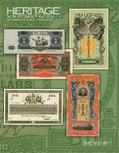 Catalog cover for 2015 December 10 - 12 World Currency Signature Auction - Hong Kong
