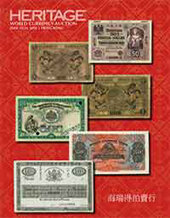 Catalog cover for 2016 June 23 - 24 World Currency Signature Auction - Hong Kong