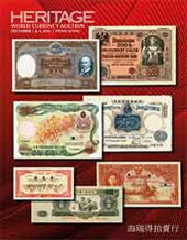 Catalog cover for 2016 December 7 - 8 World Currency Signature Auction - Hong Kong