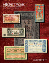 Catalog cover for 2017 June 21 - 23 World Currency Signature Auction - Hong Kong