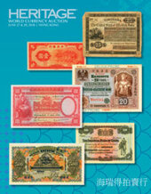 Catalog cover for 2018 June 27 - 29 HKINF World Currency Signature Auction - Hong Kong