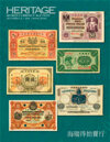 2018 December 5 - 7 HKINF World Currency Signature Auction - Hong Kong