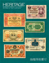 Catalog cover for 2018 December 5 - 7 HKINF World Currency Signature Auction - Hong Kong