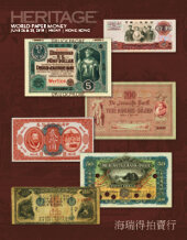 Catalog cover for 2019 June 26-28 HKINF World Paper Money Signature Auction - Hong Kong