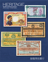 Catalog cover for 2021 June 23 HKINF World Paper Money Signature Auction - Hong Kong