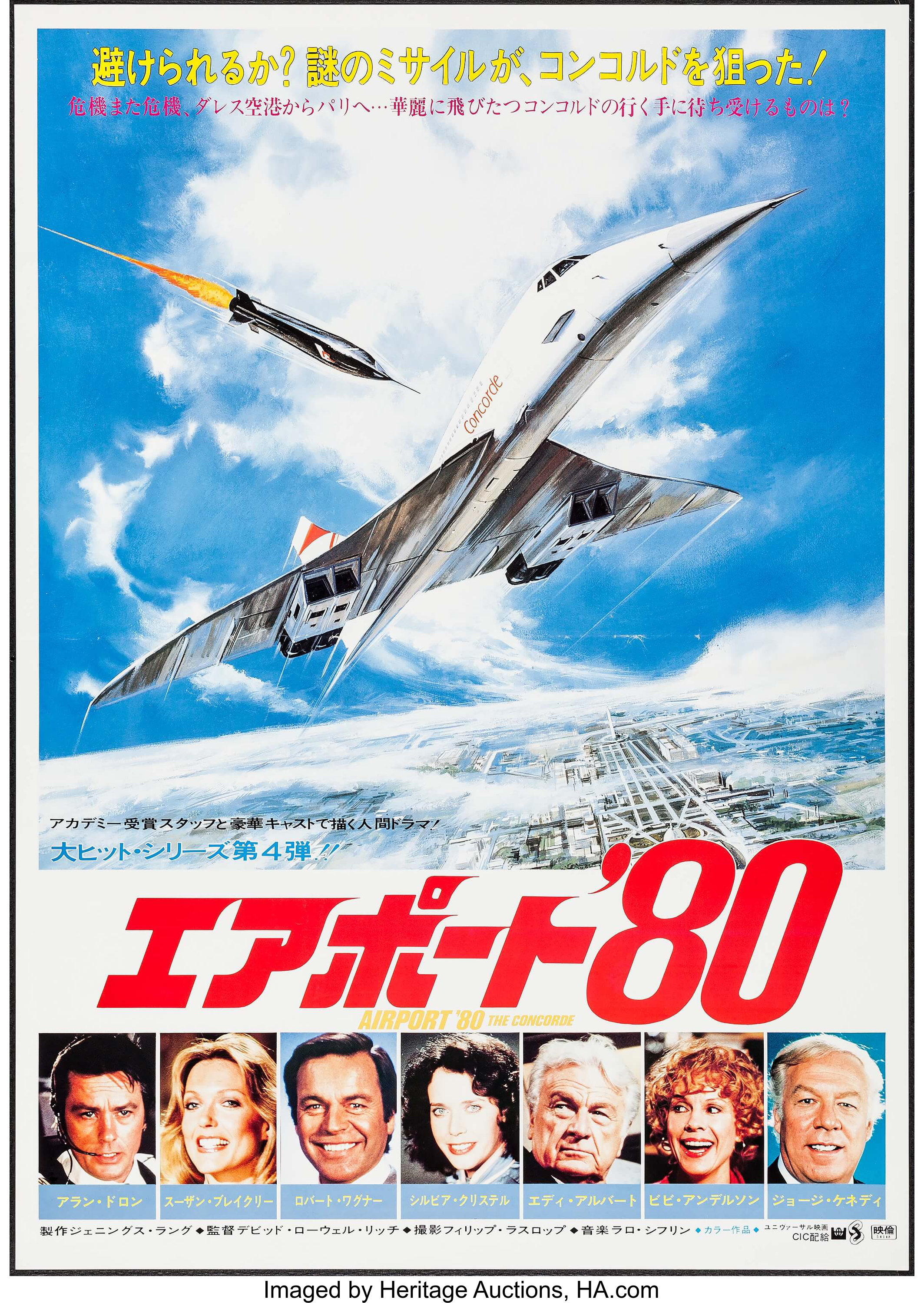 The Concorde: Airport '79 (CIC, 1979). Japanese B1 (28.5 ...